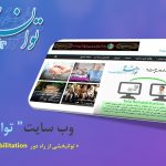 """دانلود اسلاید معرفی وب سایت """" توان به """""""